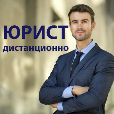 Юрист удаленная работа вакансии нижний новгород мониторинг freelance